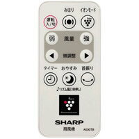 シャープ[SHARP] オプション・消耗品 【2146380059】 扇風機用 リモコン(214 638 0059) [新品]【RCP】