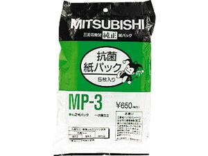 三菱 紙パックフィルター(5枚入り) 【MP-3】 クリーナー部品 [新品]【RCP】