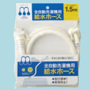 水空間 全自動洗濯機用 給水ホース 【ZS1-1.5M】 1.5M [新品]【RCP】