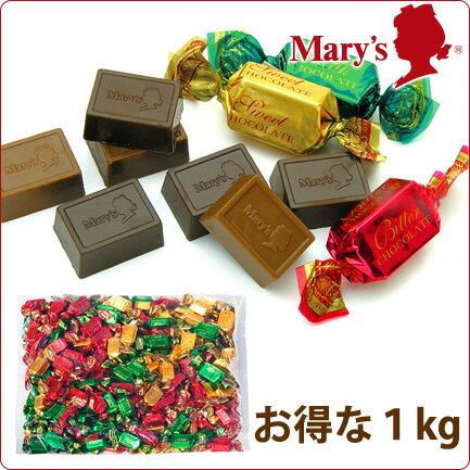 メリーチョコレート オンライン限定 プレーンチョコレート 1kg入 お菓子 詰め合わせ 大容量 お買い得 プレゼント スイーツ 2018