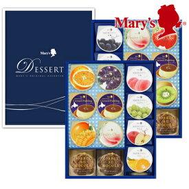 メリーチョコレート デザートセット 24個入 送料無料 ギフト お礼 お返し お祝い プレゼント デザート 詰め合わせ