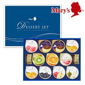メリーチョコレート デザートセット 11個入 ギフト お礼 お返し お祝い プレゼント デザート 詰め合わせ