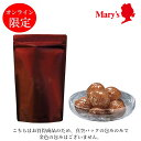メリーチョコレート オンライン限定 得マロングラッセ(スタンドパック) 18個入 自家需要 お買得