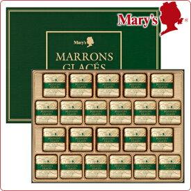 メリーチョコレート マロングラッセ 22個入 栗 お菓子 洋菓子 ギフト プレゼント スイーツ