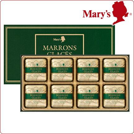 メリーチョコレート マロングラッセ 8個入
