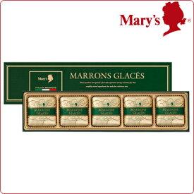 メリーチョコレート マロングラッセ 5個入 栗 お菓子 洋菓子 ギフト プレゼント スイーツ