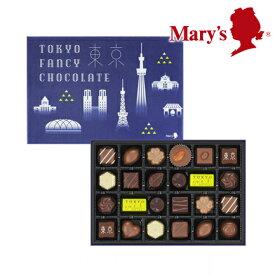 メリーチョコレート 東京ファンシーチョコレート 24個入 お菓子 詰め合わせ 子供 洋菓子 ギフト プレゼント スイーツ 2019