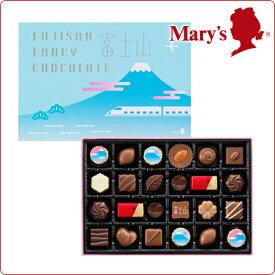 メリーチョコレート 富士山ファンシーチョコレート 24個入 お菓子 詰め合わせ 子供 洋菓子 ギフト プレゼント スイーツ 2019
