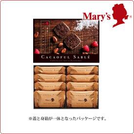 メリーチョコレート カカオフルサブレ 8枚入 焼き菓子 お菓子 お土産 子供 洋菓子 ギフト プレゼント スイーツ 2019