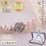 【送料無料】極上あこや本真珠セット(7.5-8.0mm)[n975-1504-7580][入園式・入学式・卒園式・卒業式・結婚式・七五三・お受験・ブライダル]