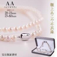 【送料無料】極上あこや本真珠セット(7.5-8.0mm)[n975-2179-7580][入園式・入学式・卒園式・卒業式・結婚式・七五三・お受験・ブライダル]