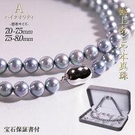 【送料無料】極上あこや本真珠セットシルバー(7.5-8.0mm)[nx475-1650-7580][グレー・入園式・入学式・卒園式・卒業式・結婚式・七五三・お受験・ブライダル]