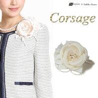 白コサージュ(薔薇モチーフ)オフホワイト[co-rose-w]フラワーコサージュ/オフホワイト/入園式・卒園式・入学式・卒業式/冠婚葬祭/結婚式