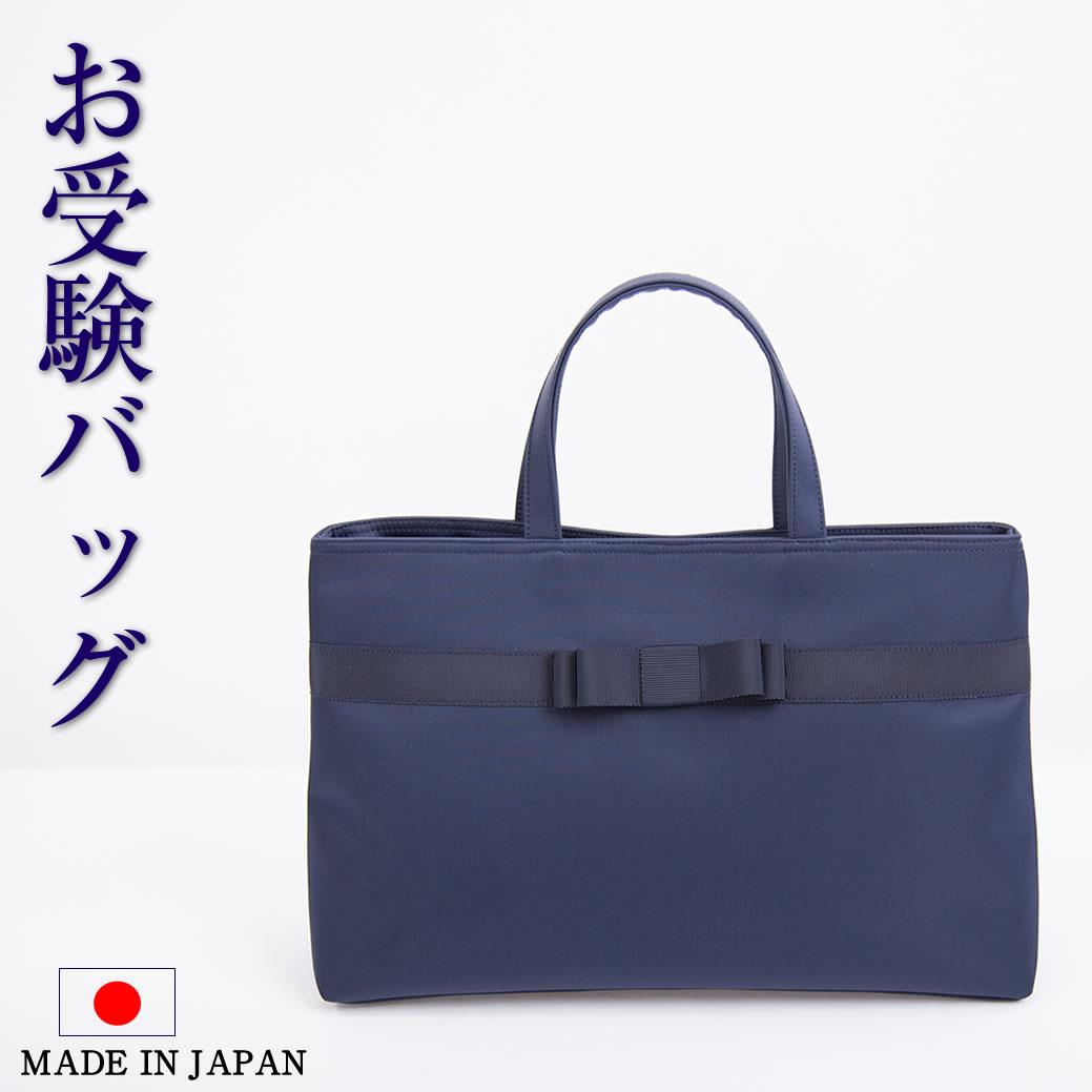 メアリーココ 自立型リボン付きお受験フォーマルバッグ 紺/ネイビー 小サイズ cb-018-2