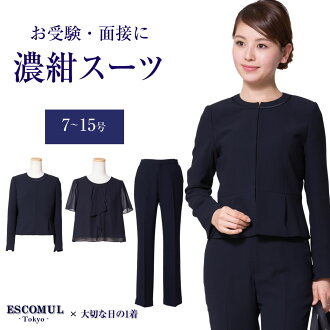Dark blue trouser suit three points set, 7, 9, 11, 13, 15, examination, interview, application receipt, graduation ceremony, graduation ceremony, entrance ceremony, entering a kindergarten type, ceremony, married woman, mom, Lady's, pretty of superior gr