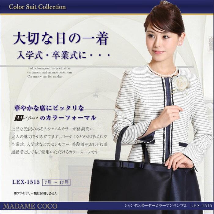567282695a1e1 楽天市場  入学式 スーツ ママ  雑誌掲載 シャンタンボーダーカラー ...