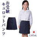 【お受験 キュロットパンツ】 日本製 お子様用 キュロットスカート 女の子用【kp-02】[110cm 120cm 130cm][お受験 通…