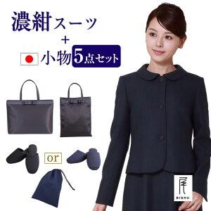 【お受験ママ】 日本製 ウール100% 濃紺スーツ お受験グッズ 5点セット 濃紺 ウールアンサンブルスーツ 濃紺アンサンブル お受験スーツ 日本製 トートバッグ サブバッグ ヒールスリッパ ス