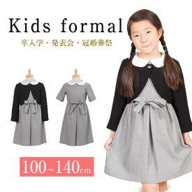 174ae35c0cb59 黒ボレロフォーマルワンピース  pk-101 130 140のみ 子供服