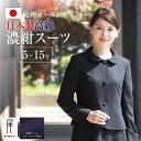 日本製 ウール100% お受験スーツ 濃紺スーツ アンサンブル 半袖 7号 9号 11号 13号 15号 お受験 紺 ネイビー 学校説…