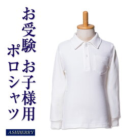 106f515d8a647  長袖 お子様用ポロシャツ 110cm 120cm 130cm 白 104  お受験