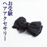 バレッタリボンモチーフ5(黒)[bh-005ba][お受験・入園式・卒園式・入学式・卒業式・セレモニー・結婚式]【メール便不可】