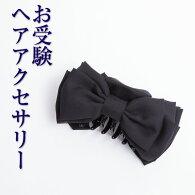 クリップリボンモチーフ(黒)ヘアバンスタイプ[bh-004cl][お受験・入園式・卒園式・入学式・卒業式・セレモニー・結婚式]【メール便不可】
