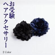 ダリアモチーフクリップ(黒/紺)ヘアバンスタイプ[va-12][お受験・入園式・卒園式・入学式・卒業式・セレモニー・結婚式]