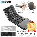 【楽天ランキング1位】【送料無料】USB 充電式 Bluetooth ワイヤレスキーボード 折りたたみ式 静音 タブレット PC ス…