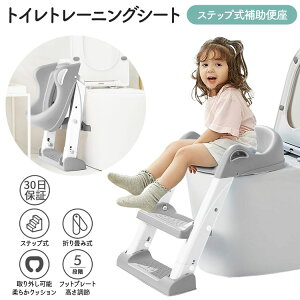 トイレ 踏み台 トイレトレーニング 折りたたみ 便座 トイレトレーニングシート トイトレ 台 練習 やわらかクッション 子供 こども 幼児 滑り止め トイレステップ おまる かわいい おしゃれ