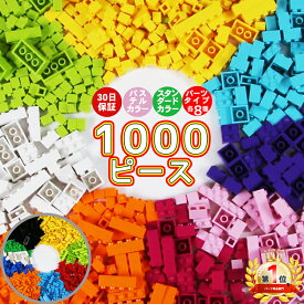 ブロック おもちゃ 知育ブロック 1000ピース レゴ LEGO 互換 サイズ クラシック 対応 プレゼント ギフト 男の子 女の子 追加ブロック 人気 おすすめ こども 玩具 プレゼント ギフト 幼児 保育園【30日保証】