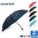 モンベル 傘 折りたたみ傘 折り畳み傘 かさ 雨具 雨傘 レイングッズ トレッキングアンブレラ【montbell メンズ レディ…