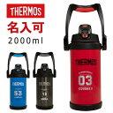 名入れ サーモス 水筒 2000ml 真空断熱スポーツジャグ THERMOS 保冷専用 FFV-2000 タンブラー マグ ステンレス鋼 パッ…