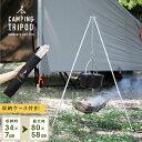 キャンピング ミニ トライポッド ファイアートライポッド 収納バッグ付き 耐荷重25kg コンロ グリル 焚き火三脚 焚き…