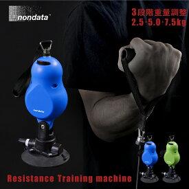 ローイングマシン 3段階重量調整 レジスタンス トレーニングマシン トレーニングロープ 筋トレ 吸盤式 ダイエット トレーニング器具 二の腕 トレーニングチューブ nondata 引っ張りトレーニング 送料無料