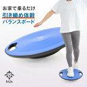 RAJA バランスボード 体幹トレーニング 滑り止め プッシュアップ エクササイズ フィットネス ダイエット 姿勢矯正 ツ…
