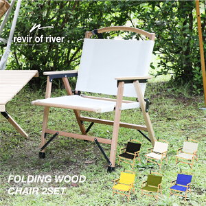 アウトドアチェア 2個セット revir of river ウッドチェア キャンバスタイプ 収納バッグ付き 折りたたみ コンパクト 木製 アウトドア キャンプ 用品 グッズ おしゃれ 椅子 いす 屋外 室内 BBQ ロー