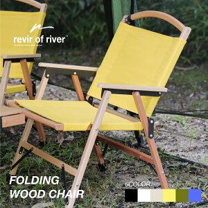 アウトドアチェア revir of river フォールディング ウッドチェア キャンバス 収納バッグ付き 折りたたみ コンパクト 木製 アウトドア キャンプ 用品 おしゃれ 椅子 屋内 室内 バーベキュー BBQ