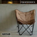 折りたたみ 椅子 フォールディングチェア BARABRA バタフライチェア チェアー 折りたたみ椅子 折り畳み椅子 背もたれ …