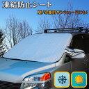 フロントガラス 凍結防止カバー サンシェード 霜よけ 車 カバー 凍結防止シート フロントガラスカバー 磁石内蔵 兼用 …