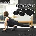 【在庫処分】スライドディスク セット マット付き 腕用 脚用 プッシュアップバー 体幹トレーニング スライドボード コ…