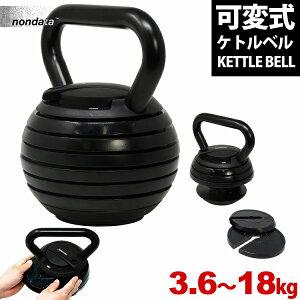 可変重量式 ケトルベルダンベル 3.6〜18kg アジャスタブル ケトルベル ケトルダンベル 有酸素運動 自宅 筋トレ 運動 トレーニング器具 二の腕 フィットネス 重さ8kg 12kg 16kg 相当に変更可能 コ