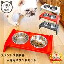 フードボウルスタンド 食器台 猫 犬 食器スタンド テーブル ボウル 2個 高さがある 滑り止め付き ステンレス ペット用…