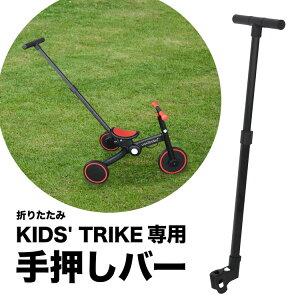 キッズトライク キッズスクーター 専用手押しバー 1.5〜5歳 3輪車 キックボード キックスクーター 三輪車 子供 乗り物 おもちゃ キッズバイク 子供用 折りたたみ 2歳 3歳 男の子 女の子