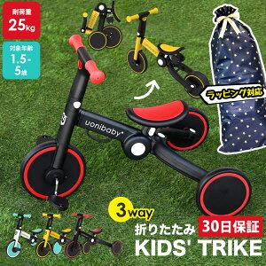 【ポイント5倍★18日 市場の日限定】三輪車 折りたたみ 3way キッズスクーター キックボード キックスクーター トレーニングバイク 乗り物 おもちゃ キッズバイク 折りたたみ 2歳 3歳 男の子