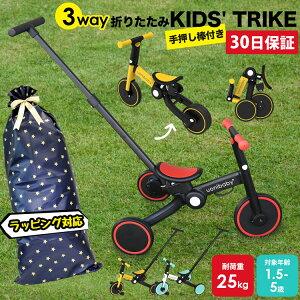 三輪車 折りたたみ 3way 手押しバー付き バランスバイク キッズスクーター キックボード キックスクーター 子供 トレーニングバイク 乗り物 おもちゃ キッズバイク 折りたたみ 2歳 3歳 男の子