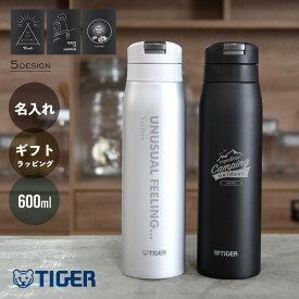 タイガー 水筒 名入れ 600ml MCX-A601 サハラ ワンプッシュ マグ SAHARA 水筒 おしゃれ 大人 ステンレス 真空断熱ボトル タンブラー ステンレスボトル 保温 保冷 タイガー魔法瓶 直飲み プレゼント TIGER 送料無料