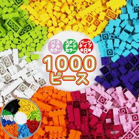 ブロック おもちゃ 知育ブロック 1000ピース レゴ LEGO 互換 サイズ クラシック 対応 プレゼント ギフト 男の子 女の子 追加ブロック 人気 おすすめ こども 玩具 プレゼント ギフト 幼児