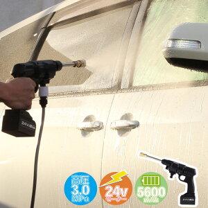 高圧洗浄機 コードレス 充電式 24V 3.0MPa ポータブルウォッシャー タンクレス ガン タイプ 小型 軽量 コンパクト 家庭用 洗車 ベランダ 玄関 ハンディ クリーナー おすすめ 掃除 大掃除 強力 ホ