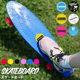 スケートボード キッズ 名入れ ミニクルーザー スケートボード ボード クルーザー スケボー おもちゃ 板 デッキ 子ども ベアリング コンプリート 22インチ LED 光る 乗り物 小学生 男の子 女の子 こどもの日 プレゼント